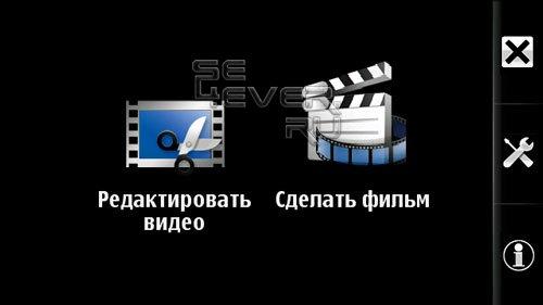 Movie Editor HD - Видео редактор для Symbian 9.4