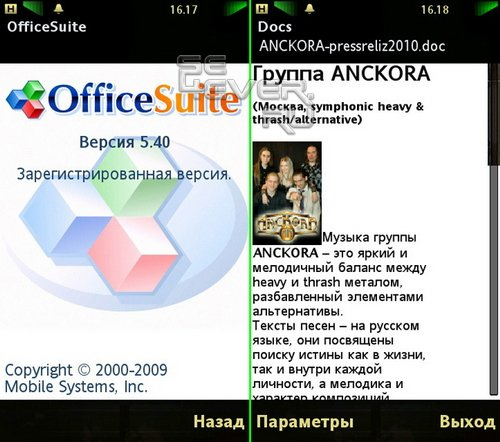 OfficeSuite - Word, Excel и PowerPoint для Symbian 9.4