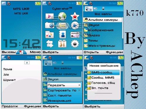 Unlimited - Пак для DB2020 240x320