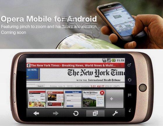 Скоро: Opera Mobile для ОС Android