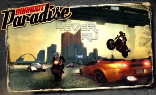 Burnout Paradise - игра для Android