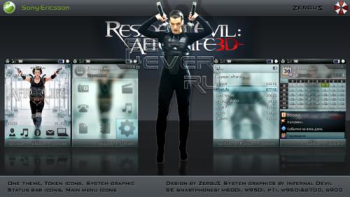 Resident Evil: Afterlife - тема для UIQ3