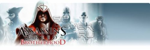 Assassins Creed: Brotherhood - Java игра