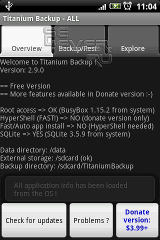Titanium Backup - Бэкап приложений и пользовательских данных на Android