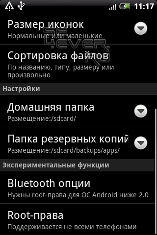 EStrongs File Explorer - Файловый менеджер для Android