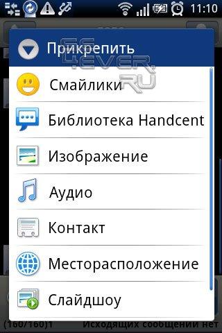 Handcent SMS - Удобная работа с SMS и MMS