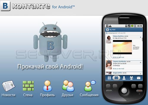 ВКонтакте - Клиент для Android