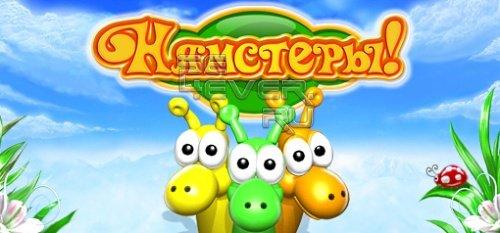 Нямстеры / Yumsters - Игра для Android