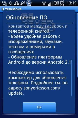 Доступно обновление XPERIA X8 до Android 2.1