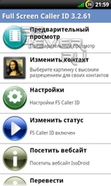 Full Screen Caller ID – Отображение изображений контактов