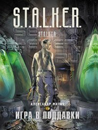 3 новые java книги из серии S.T.A.L.K.E.R