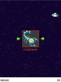 Гороскоп на каждый день - Java приложение
