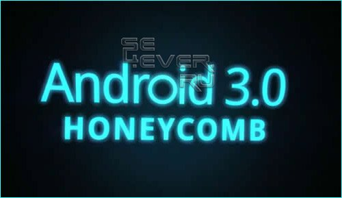 Android 3.0 «Honeycomb» представлена официально