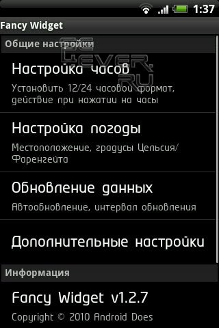 Fancy Widget - Виджет погоды для Android
