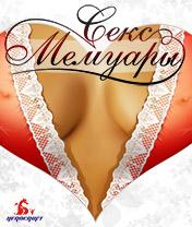 Sex Memory/ Секс мемуары