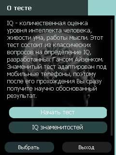 Мобильный тест: Узнай свой IQ - java приложение