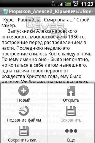 Notepad - Текстовый редактор для Android