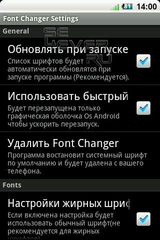 Font Changer - Замена шрифта на Android