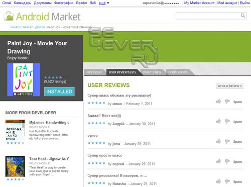 Android Market теперь доступен с WEB-браузера