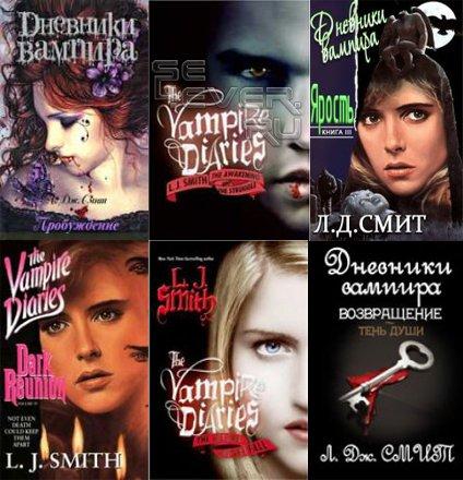 Скачать java-книгу Дневники вампира