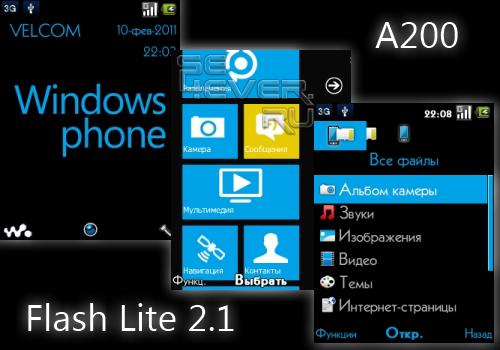 Windows Phone 7 - Тема для A200 с флэш-меню (FL2.1)