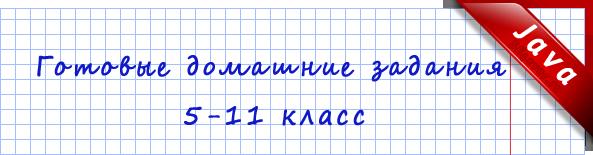 Гдз готовые домашние задания россия (решебники) для андроид.