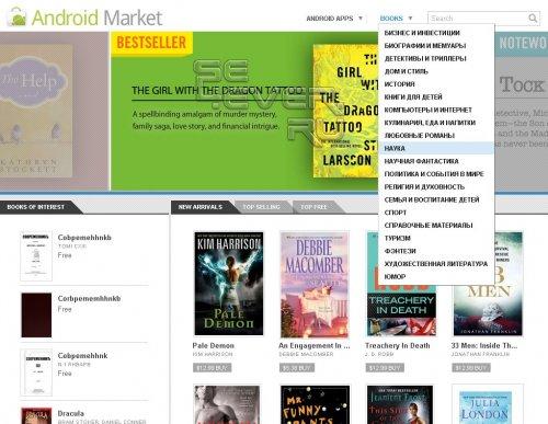 ВАША СВАДЬБА в Омске - ВКонтакте - Как покупать в андроид маркет.