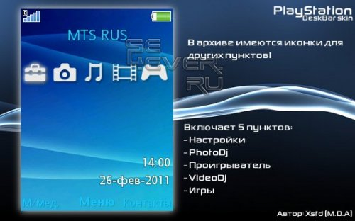 PlayStation - скин для DeskBar