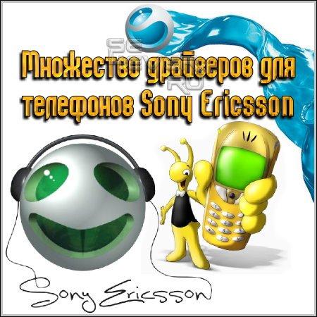 Множество драйверов для телефонов Sony Ericsson
