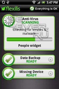 Flexilis Mobile Security (v5.4) - for Android