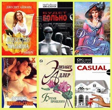 Любовный роман на твой мобильник (15-Java-книг)