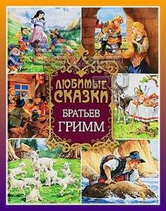 Java-книга-«Любимые сказки братьев Гримм»