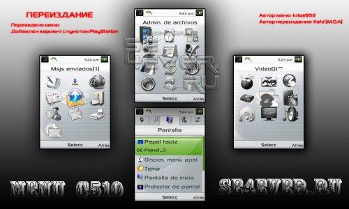 Меню для Sony Ericsson C510 с подменю (переиздание)