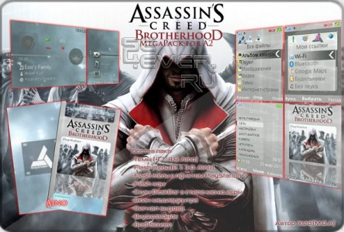 Assassin'S CreeD BrotherhooD - МегаПак для Sony Ericsson A2