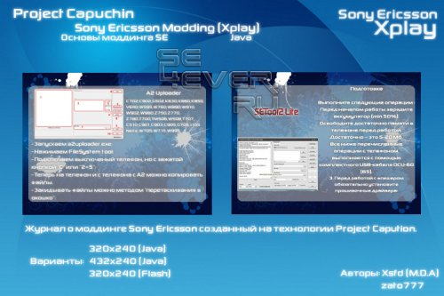 Sony Ericsson Modding - Java приложение на технологии Project Capuchin