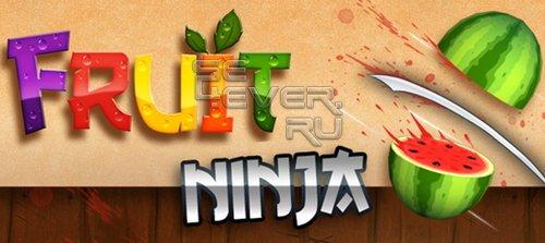 Fruit Ninja - Игра для Symbian^9.4 / Symbian^3