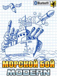 Морской бой MODERN +Bluetooth (Battleship MODERN +Bluetooth) - java игра