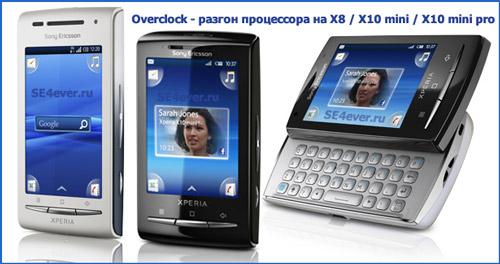 Overclock - разгон процессора на Х8 / X10 mini / X10 mini pro
