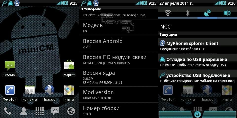 Как заменить драйвер дисплея в прошивке андроид - Kazan-avon