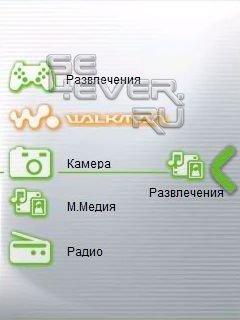 New_Flash_Menu_Green - Flash Lite 3.1