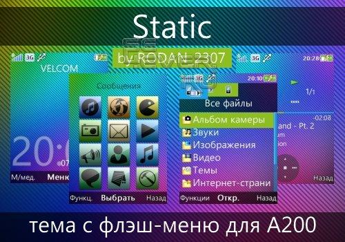 Static - тема для A200 с флэш-меню (FL 2.1)