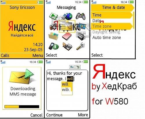 Яндекс - тема для SE W580 [240x320]
