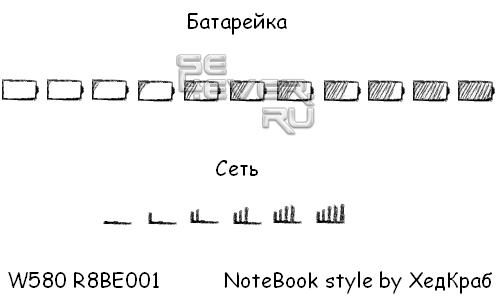 Размер/Size: 61 KB. Vip-file. Графический патч для SE W580 R8BE001 + икон