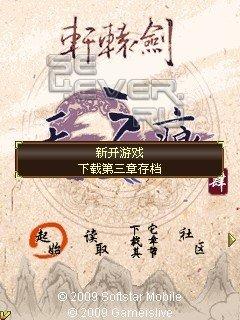 Shaft Sword 4 - java игра