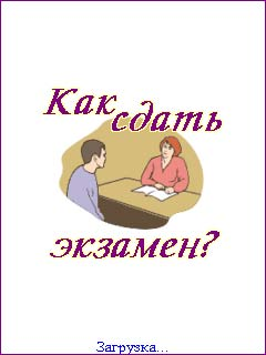 Как сдать экзамен? - Java приложение