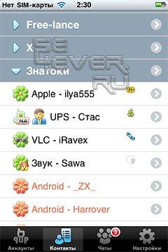Qip На Андроид - фото 3