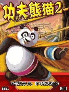 Кунг-фу Панда 2 - Скачать java игру