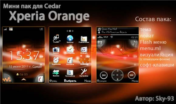Xperia Orange Style Mini Pack