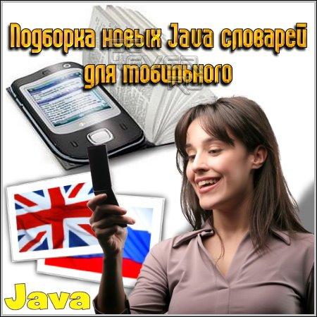 Подборка новых Java словарей для мобильного