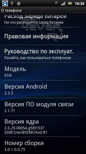 Версия По Модуля Связи Android